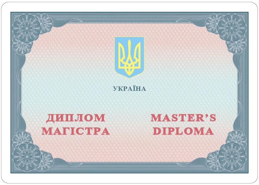 Диплом магистра